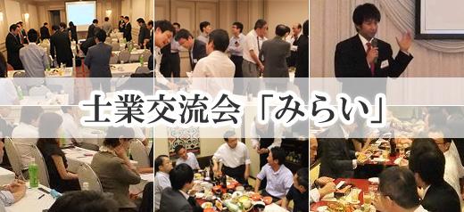 士業交流会 東京